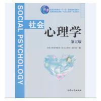 社会心理学(第五版)