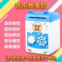 儿童存钱罐卡通ATM机自动存取款储蓄罐生日礼物 密码保险箱大号