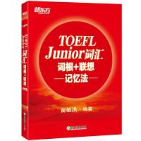 TOEFL Junior词汇词根+联想记忆法 小托福考试核心词汇 美国出国留学考试 俞敏洪红宝书 新