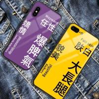 iphone6s手机壳苹果7plus潮牌x玻璃套xsmax个性8创意全包防摔男女 x 大长腿(玻璃壳) +全屏钢化膜