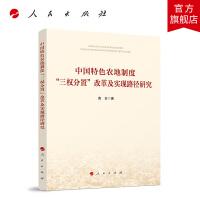 """中国特色农地制度""""三权分置""""改革及实现路径研究"""