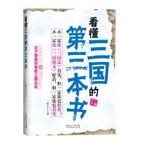 看懂三国的第三本书
