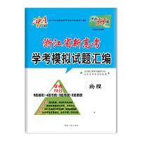天利38套 冲A攻略 2018 浙江省新高考学考模拟试题汇编--物理