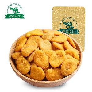 鳄鱼波比_蟹香蚕豆200gx2袋休闲零食特产炒货小吃蚕豆蟹黄味