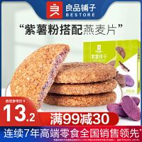 满减【良品铺子 紫薯饼干220gx1盒】 粗粮休闲零食代餐小吃杂粮早餐食品