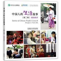 中国人的生活故事(第二辑)弱冠桃李