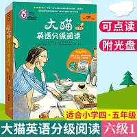 大猫英语分级阅读六级1点读版少儿英语自学用书英语培训班教材英语课外阅读