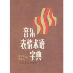 音乐表情术语字典 张宁和,罗吉兰 9787103006795