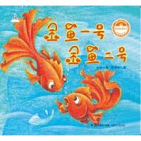 台湾儿童文学馆・林良童心绘本2――金鱼一号 金鱼二号