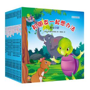 小紫龟心灵成长绘本(套装共12册)