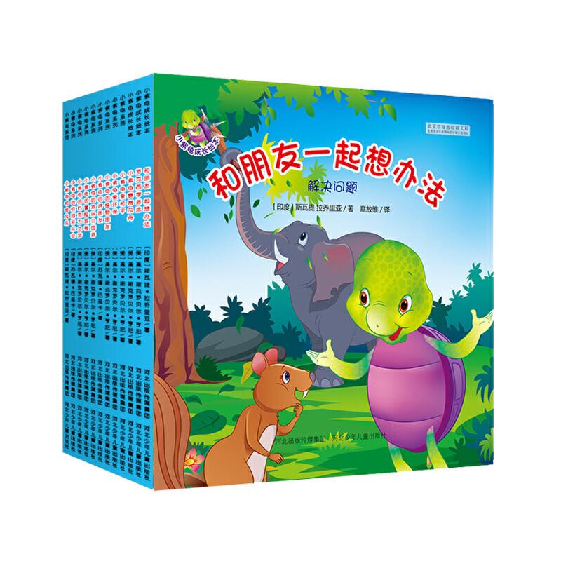 小紫龟心灵成长绘本(套装共12册)寓意深刻的趣味小故事 培养好习惯塑造好品格