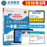2018年无纸化考试专用 全国计算机等级考试一本通 一级计算机基础及MS Office应用
