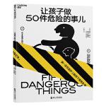 让孩子做50件危险的事儿:一本真正的安全教育手册