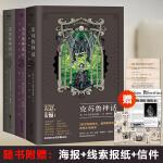 克苏鲁神话系列套装(全3册)(将精致与疯狂的风格贯彻《克苏鲁神话》系列,与热门游戏《寄居隅怪奇事件簿》破壁联动)【果麦经典】