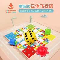 儿童飞行棋玩具大号游戏垫爬行垫地毯式飞机棋彩盒装幼儿园玩教具