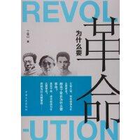 为什么要革命
