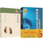 《现货》假如给我三天光明+笠翁对韵--中华蒙学经典 全2册