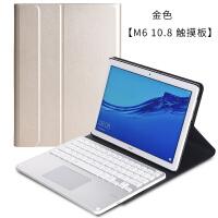 华为M6平板保护套10.8英寸皮套SCM-W09/AL00无线外接蓝牙键盘触摸 【M6 10.8】金色+触摸板键盘+带钢
