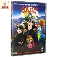 动画片 精灵旅社 DVD9 现货发售