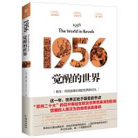 1956:觉醒的世界 通俗易懂的世界史读物 俯瞰1956年世界格局的变化 世界的共振与觉醒的历史书籍