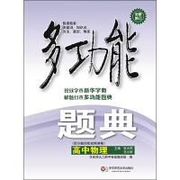华东师大:多功能题典・高中物理(修订版)