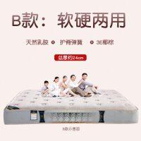 20191106041116213天然乳胶床垫软硬两用弹簧椰棕1.8米单双人席梦思 经典B-两用 天然乳胶 护脊弹簧