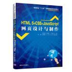 【新华书店】HTML 5+CSS+JavaScript网页设计与制作