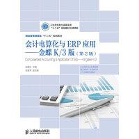 """会计电算化与ERP应用――金蝶K/3版(第2版)(工业和信息化高职高专""""十二五""""规划教材立项项目)"""