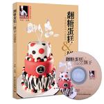翻糖蛋糕&饼干制作入门(附DVD)(国内第一本翻糖蛋糕和饼干全集,总有一款能融化你的心!跟王森老师一起爱翻糖,爱生活!90分钟DVD讲解,新手一学就会)