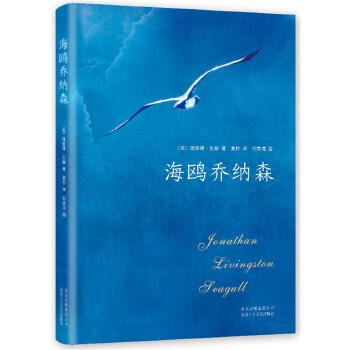 海鸥乔纳森(创美国百年畅销纪录的现象级奇迹之书。为梦想全力以赴,是一件无比幸福的事情!)(pdf+txt+epub+azw3+mobi电子书在线阅读下载)