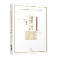 古代丝绸之路与技术知识传播