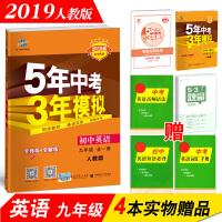 2018新版 5年中考3年模拟初中英语九年级全一册 人教版 五年中考三年模拟9九年级上册下册 九上九下全解全练 初三3