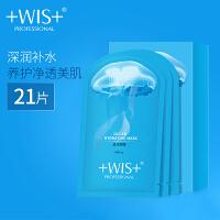 WIS晶采面膜 烟酰胺锁水补水保湿多效养护提亮肤色正品学生男女贴