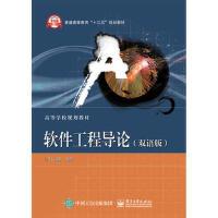 【正版二手书9成新左右】软件工程导论(双语版 吕云翔著 电子工业出版社