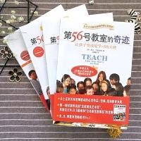 第56号教室的奇迹1+2+3+成功无捷径全套4册 推荐教师和家长阅读 中小学教师用书 班级管理班主任用书学生管理教育书