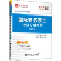 国际商务硕士考试专用教材(第2版) 圣才考研网 编