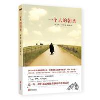 【二手旧书8成新】一个人的朝圣 (英) 蕾秋・乔伊斯著 9787550213524 北京联合出版公司