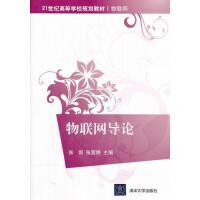 【旧书二手书8成新】物联网导论 张凯 清华大学出版社 9787302277750