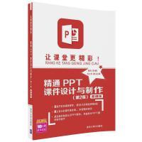 让课堂更精彩!精通PPT课件设计与制作(第2版)-微课版