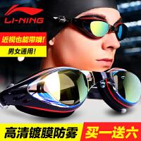 【促】LI-NING/李宁 平光近视泳镜 高清防雾防紫外线游泳眼镜 时尚电镀游泳装备男女通用