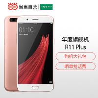 【当当自营】OPPO R11 Plus 全网通6G+64G 玫瑰金 移动联通电信4G手机 双卡双待