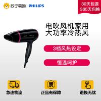 【苏宁易购】Philips/飞利浦电吹风机HP8227家用大功率冷热风专业恒温护发正品