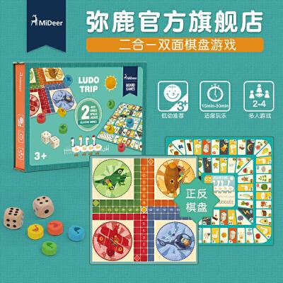 弥鹿(MiDeer)儿童玩具早教双面桌面棋盘游戏飞行棋多功能益智玩具趣味桌面棋盘MD1037