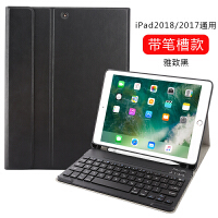 ipad键盘蓝牙2018新款保护套pro10.5带笔槽9.7寸超薄简约air1/2商务办公无线pad