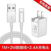 苹果数据线iphone充电线器原�b充电器头6s手机加长7plus快充8p冲电ipad5平
