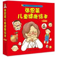 张思莱儿童健康绘本(全4册)
