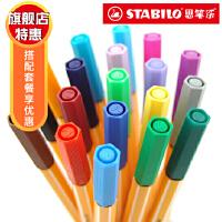 stabilo德国思笔乐乐点88针管笔中性笔纤维水笔彩色勾线笔 单支装 10支装