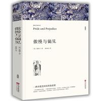傲慢与偏见 正版区域包邮初中生 原著全本无删节 中学生课外小说经典文学世界名著中国儿童文学 傲慢与偏见中文版