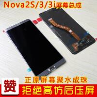 适用华为nova2s屏幕总成nova3 nova3i nova4手机外显示屏送膜 nova3黑色新屏幕/总成带框 原品