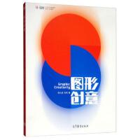 图形创意 姚大斌,毛明 9787040520156 高等教育出版社教材系列
